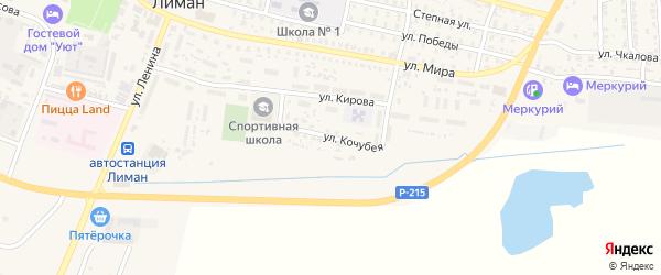 Улица Кочубея на карте поселка Лимана Астраханской области с номерами домов