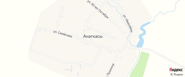 Улица 50 лет Октября на карте деревни Анаткас с номерами домов