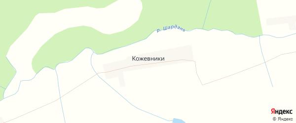 Карта деревни Кожевники в Кировской области с улицами и номерами домов