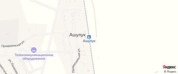 Ашулукская улица на карте поселка Ашулука Астраханской области с номерами домов