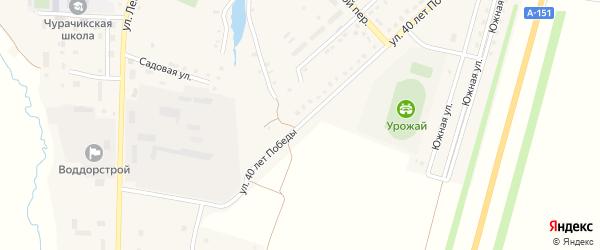 Улица 40 лет Победы на карте села Чурачики с номерами домов