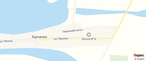 Первомайская улица на карте села Курченко Астраханской области с номерами домов