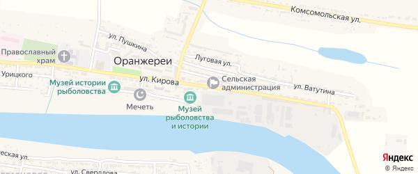 Улица Кирова на карте села Оранжереи Астраханской области с номерами домов