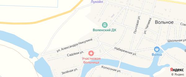 Улица Александра Никулина на карте Вольного села Астраханской области с номерами домов