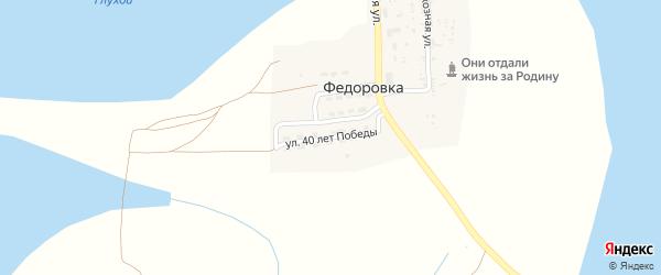 Улица 40 лет Победы на карте села Федоровки Астраханской области с номерами домов