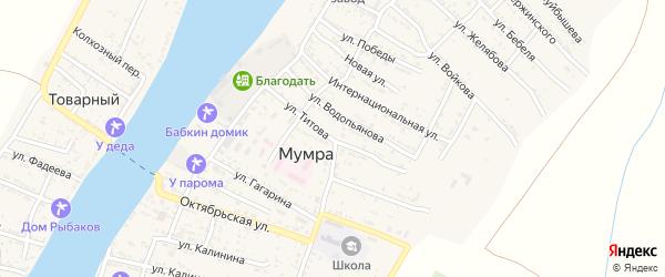 Улица Титова на карте села Мумры Астраханской области с номерами домов