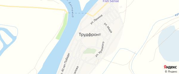 Карта села Трудфронта в Астраханской области с улицами и номерами домов