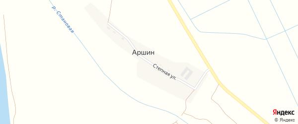 Степная улица на карте поселка Аршина Астраханской области с номерами домов