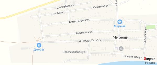 Ковыльная улица на карте Мирного поселка Астраханской области с номерами домов