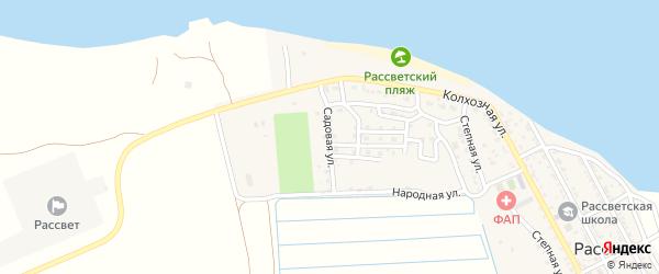 Садовая улица на карте села Рассвета Астраханской области с номерами домов