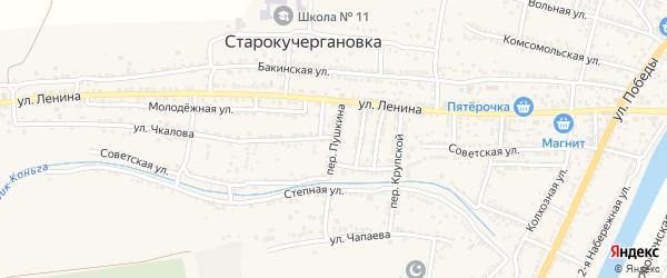 Переулок Пушкина на карте села Старокучергановка Астраханской области с номерами домов