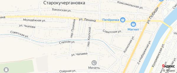 Крупской переулок на карте села Старокучергановка Астраханской области с номерами домов