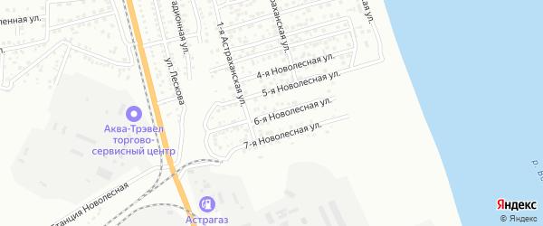 6-я Новолесная улица на карте Астрахани с номерами домов