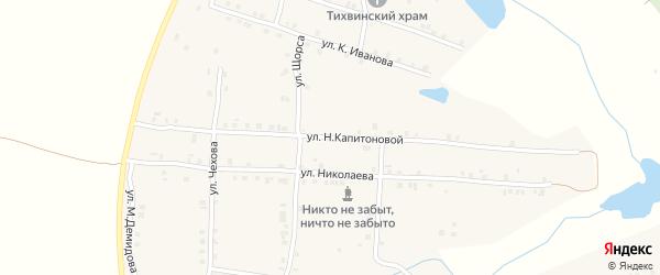 Улица Н.Капитоновой на карте села Мусирмы с номерами домов