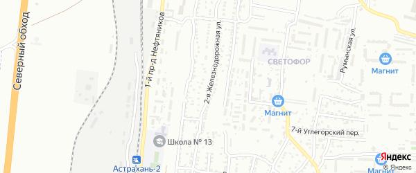 Железнодорожная 2-я улица на карте Астрахани с номерами домов
