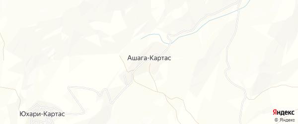 Карта села Ашага-Картаса в Дагестане с улицами и номерами домов