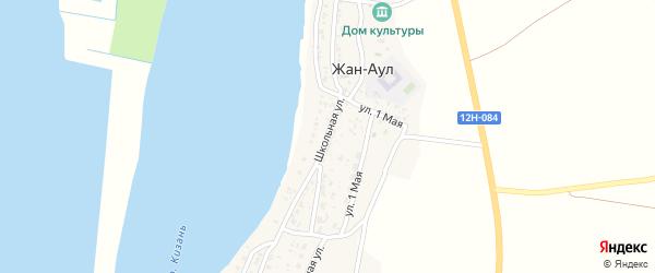 Школьная улица на карте села Жана-Аула Астраханской области с номерами домов