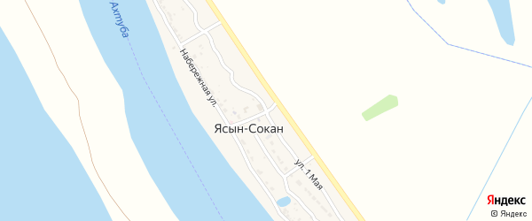 1 Мая улица на карте села Ясын-Сокан Астраханской области с номерами домов