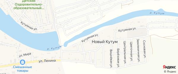 Кутумная улица на карте поселка Нового Кутума Астраханской области с номерами домов