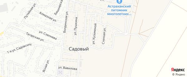 Улица Кузьминой на карте Садового поселка Астраханской области с номерами домов