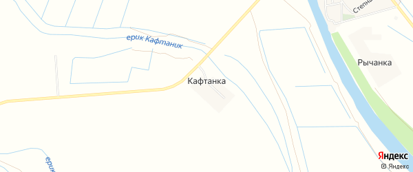Карта поселка Кафтанка в Астраханской области с улицами и номерами домов