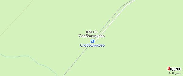 Карта железнодорожной станции Слободчиково в Архангельской области с улицами и номерами домов