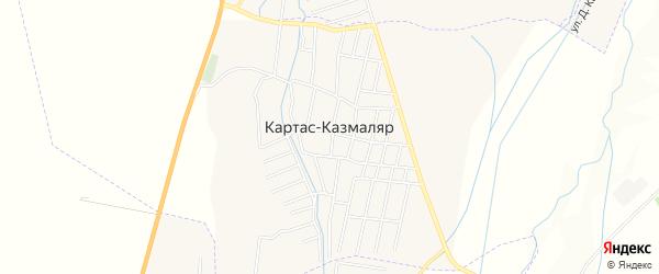 Карта села Картаса-Казмаляра в Дагестане с улицами и номерами домов