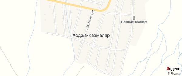 Курганная улица на карте села Ходжи-Казмаляра Дагестана с номерами домов
