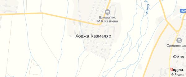 Карта села Ходжи-Казмаляра в Дагестане с улицами и номерами домов