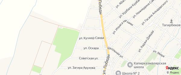 Улица Курбали Курбалиева на карте села Капира-Казмаляра Дагестана с номерами домов
