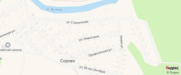 Улица Новаторов на карте поселка Сорово Архангельской области с номерами домов