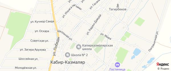 Улица Хаджи-Давуда на карте села Капира-Казмаляра Дагестана с номерами домов