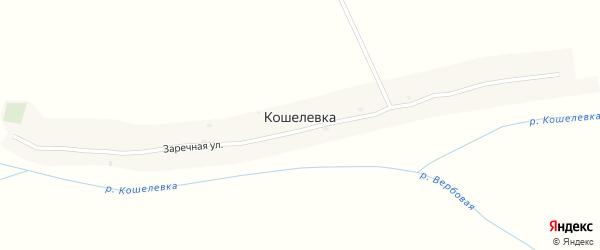 Заречная улица на карте села Кошелевки Астраханской области с номерами домов