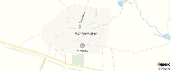 Карта села Кулле-Кими в Татарстане с улицами и номерами домов