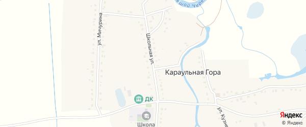 Школьная улица на карте деревни Караульной Горы Татарстана с номерами домов