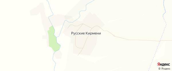 Карта села Русские Кирмени в Татарстане с улицами и номерами домов