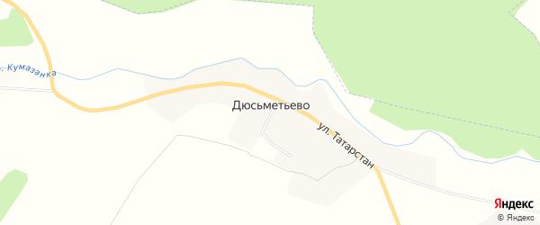 Карта села Дюсьметьево в Татарстане с улицами и номерами домов