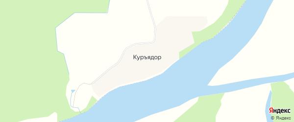 Карта деревни Куръядор в Коми с улицами и номерами домов