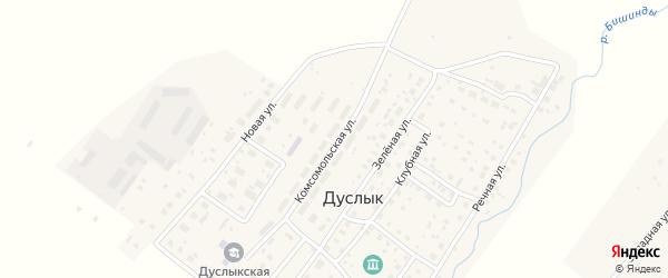 Комсомольская улица на карте села Дуслыка с номерами домов