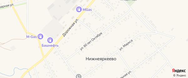Улица 60 лет Октября на карте села Нижнеяркеево Башкортостана с номерами домов