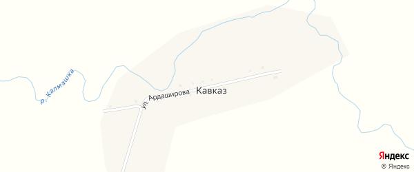 Улица Ардаширова на карте деревни Кавказа с номерами домов
