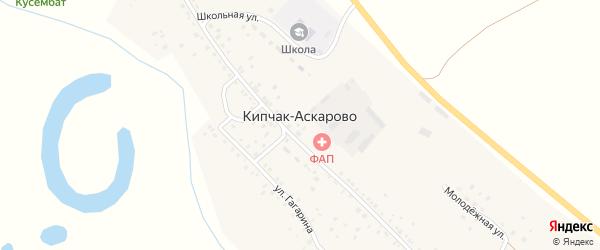 Школьная улица на карте села Кипчак-Аскарово с номерами домов