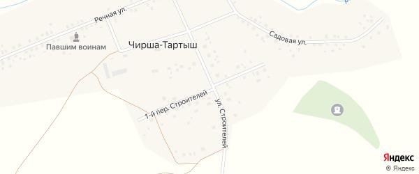 Улица Строителей на карте села Чирши-Тартыш с номерами домов