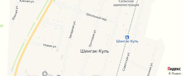 Почтовая улица на карте села Шингак-Куль с номерами домов
