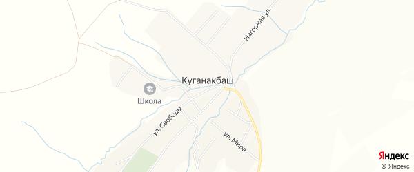 Карта села Куганакбаша в Башкортостане с улицами и номерами домов