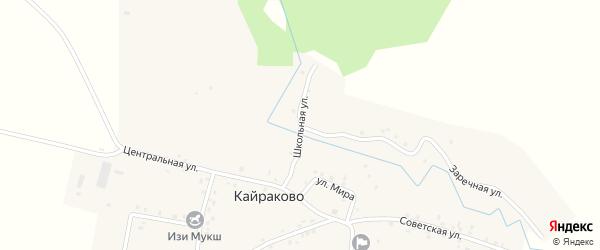 Школьная улица на карте деревни Кайраково Башкортостана с номерами домов