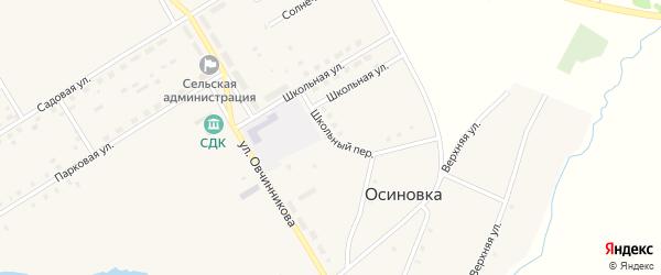 Школьный переулок на карте села Осиновки с номерами домов