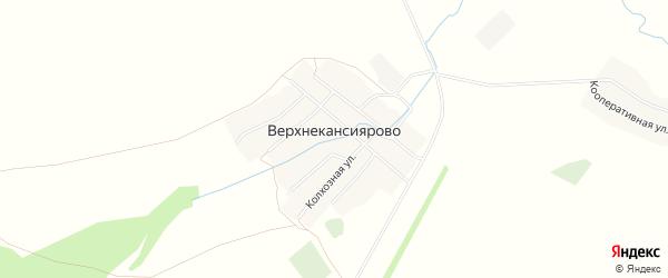 Карта деревни Верхнекансиярово в Башкортостане с улицами и номерами домов