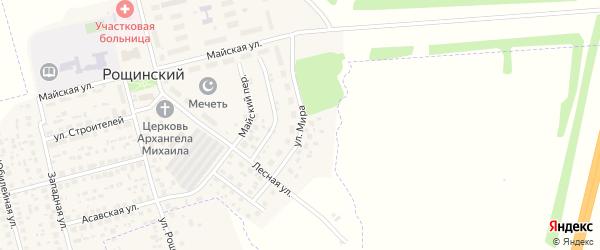 Улица Мира на карте села Рощинского с номерами домов
