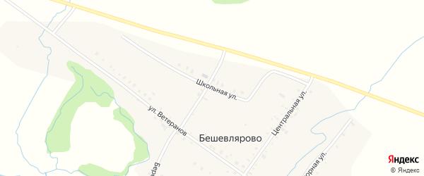 Школьная улица на карте деревни Бешевлярово Башкортостана с номерами домов